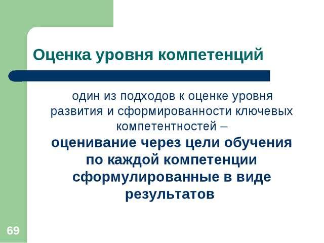 * Оценка уровня компетенций один из подходов к оценке уровня развития и сформ...