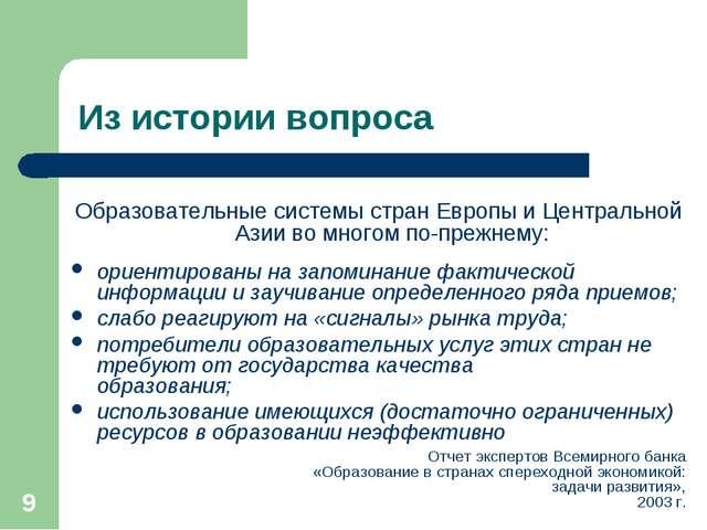 * Из истории вопроса Образовательные системы стран Европы и Центральной Азии...