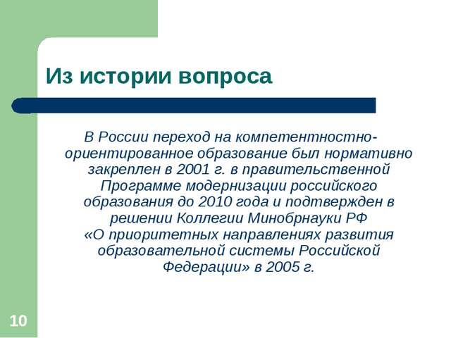 * Из истории вопроса В России переход на компетентностно-ориентированное обра...