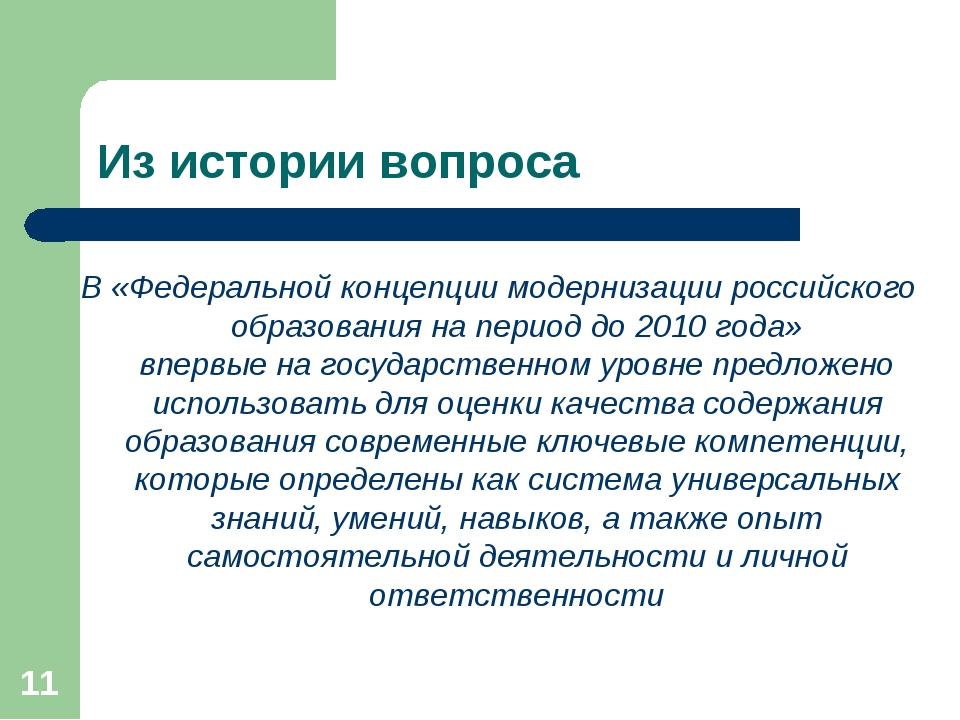 * Из истории вопроса В «Федеральной концепции модернизации российского образо...