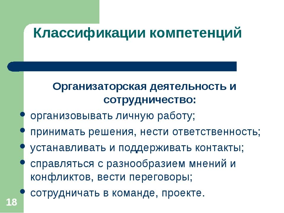 * Организаторская деятельность и сотрудничество: организовывать личную работу...