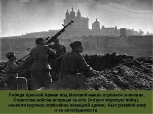 Победа Красной Армии под Москвой имела огромное значение. Советские войска вп