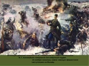 28 бойцов дивизии генерала И. В. Панфилова во главе с политруком В. Г. Клочко