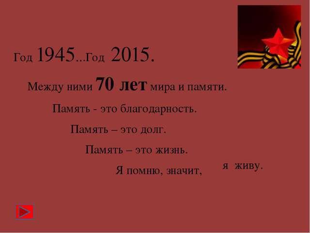 Год1945...Год 2015.            Между ними 70 летмира и пам...