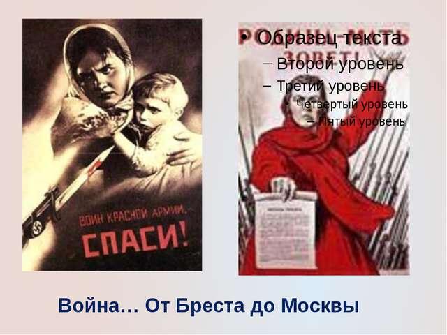 Война… От Бреста до Москвы