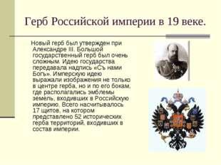 Герб Российской империи в 19 веке. Новый герб был утвержден при Александре I