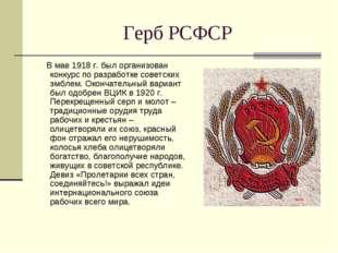Герб РСФСР В мае 1918 г. был организован конкурс по разработке советских эмбл