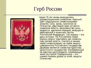 Герб России Через 75 лет вновь возродилась дореволюционная символика. Красный