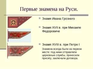Первые знамена на Руси. Знамя Ивана Грозного Знамя XVII в. при Михаиле Федоро