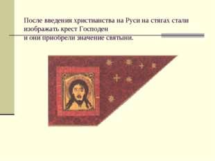 После введения христианства на Руси на стягах стали изображать крест Господен
