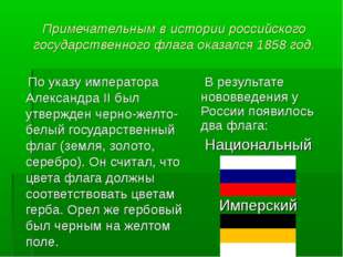 Примечательным в истории российского государственного флага оказался 1858 год