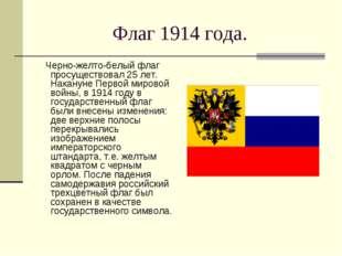 Флаг 1914 года. Черно-желто-белый флаг просуществовал 25 лет. Накануне Первой