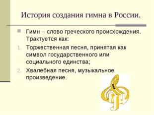 История создания гимна в России. Гимн – слово греческого происхождения. Тракт
