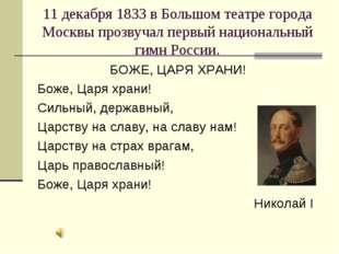 11 декабря 1833 в Большом театре города Москвы прозвучал первый национальный