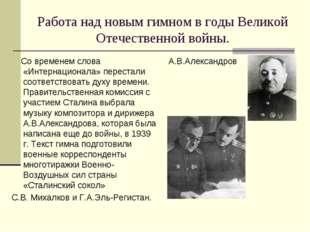 Работа над новым гимном в годы Великой Отечественной войны. Со временем слова