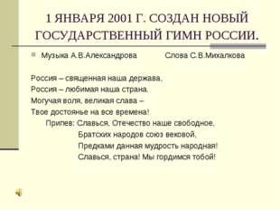 1 ЯНВАРЯ 2001 Г. СОЗДАН НОВЫЙ ГОСУДАРСТВЕННЫЙ ГИМН РОССИИ. Музыка А.В.Алексан