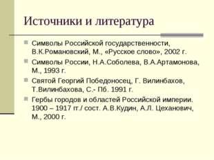 Источники и литература Символы Российской государственности, В.К.Романовский,