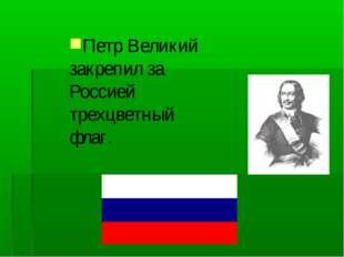 Петр Великий закрепил за Россией трехцветный флаг.