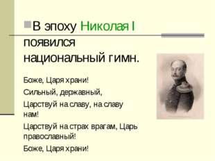В эпоху Николая I появился национальный гимн. Боже, Царя храни! Сильный, держ