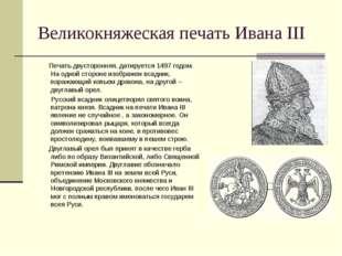 Великокняжеская печать Ивана III Печать двусторонняя, датируется 1497 годом.
