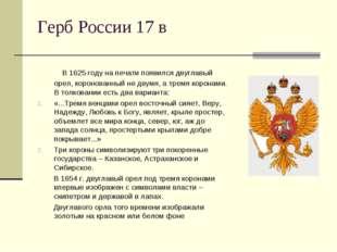Герб России 17 в В 1625 году на печати появился двуглавый орел, коронованный