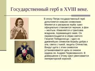 Государственный герб в XVIII веке. В эпоху Петра государственный герб дополня