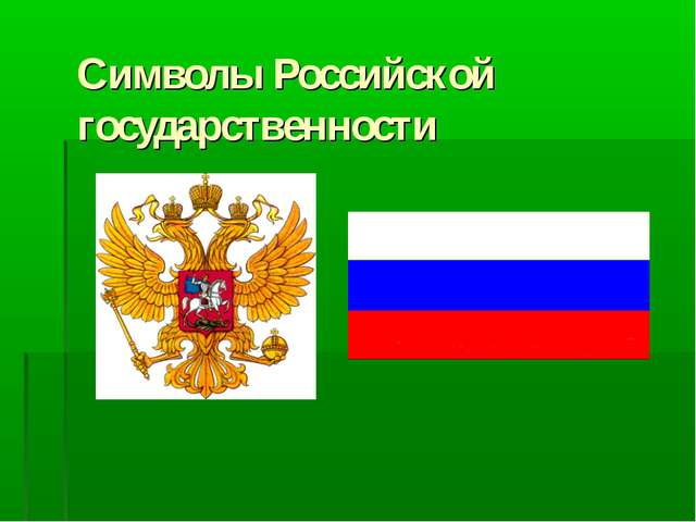 Символы Российской государственности