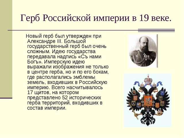 Герб Российской империи в 19 веке. Новый герб был утвержден при Александре I...