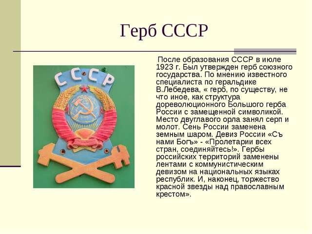 Герб СССР После образования СССР в июле 1923 г. Был утвержден герб союзного г...