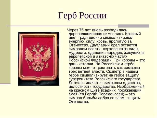 Герб России Через 75 лет вновь возродилась дореволюционная символика. Красный...