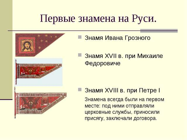 Первые знамена на Руси. Знамя Ивана Грозного Знамя XVII в. при Михаиле Федоро...