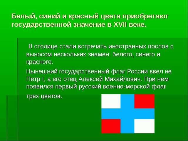 Белый, синий и красный цвета приобретают государственной значение в XVII веке...