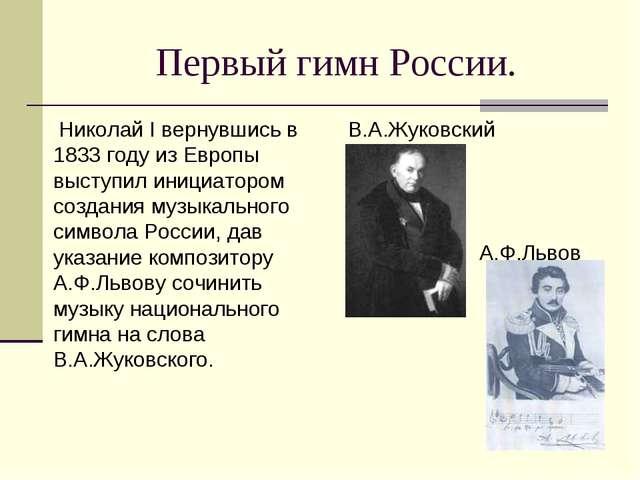 Первый гимн России. Николай I вернувшись в 1833 году из Европы выступил иници...