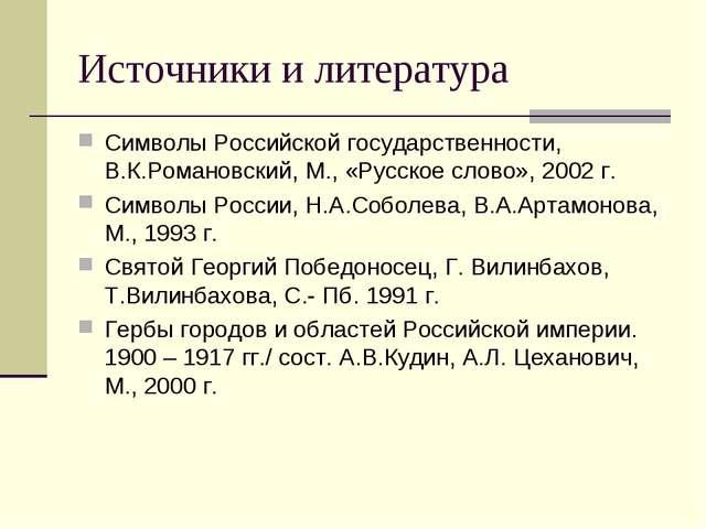 Источники и литература Символы Российской государственности, В.К.Романовский,...