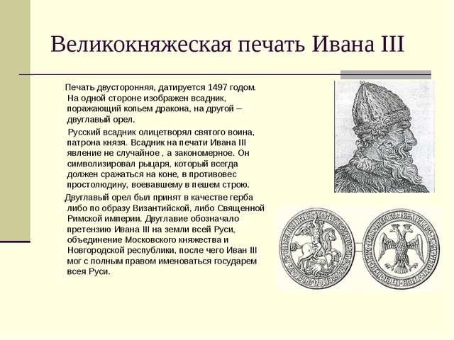 Великокняжеская печать Ивана III Печать двусторонняя, датируется 1497 годом....