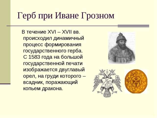 Герб при Иване Грозном В течение XVI – XVII вв. происходил динамичный процесс...