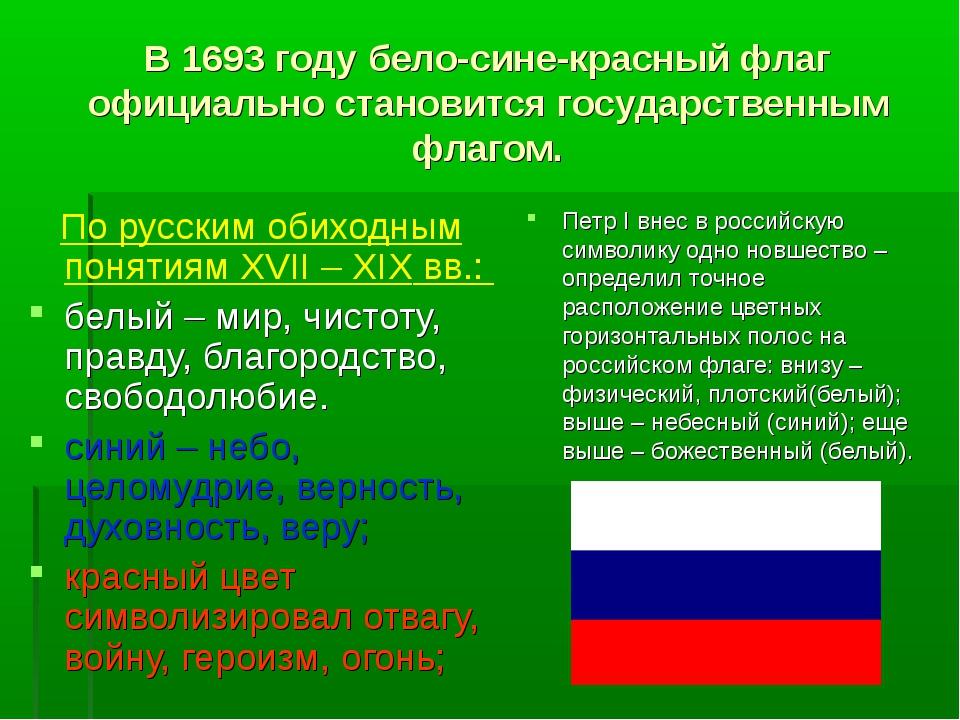 В 1693 году бело-сине-красный флаг официально становится государственным флаг...