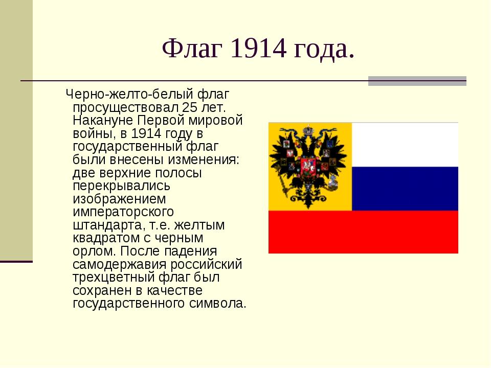 Флаг 1914 года. Черно-желто-белый флаг просуществовал 25 лет. Накануне Первой...