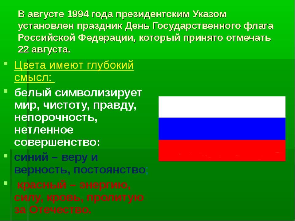 В августе 1994 года президентским Указом установлен праздник День Государстве...