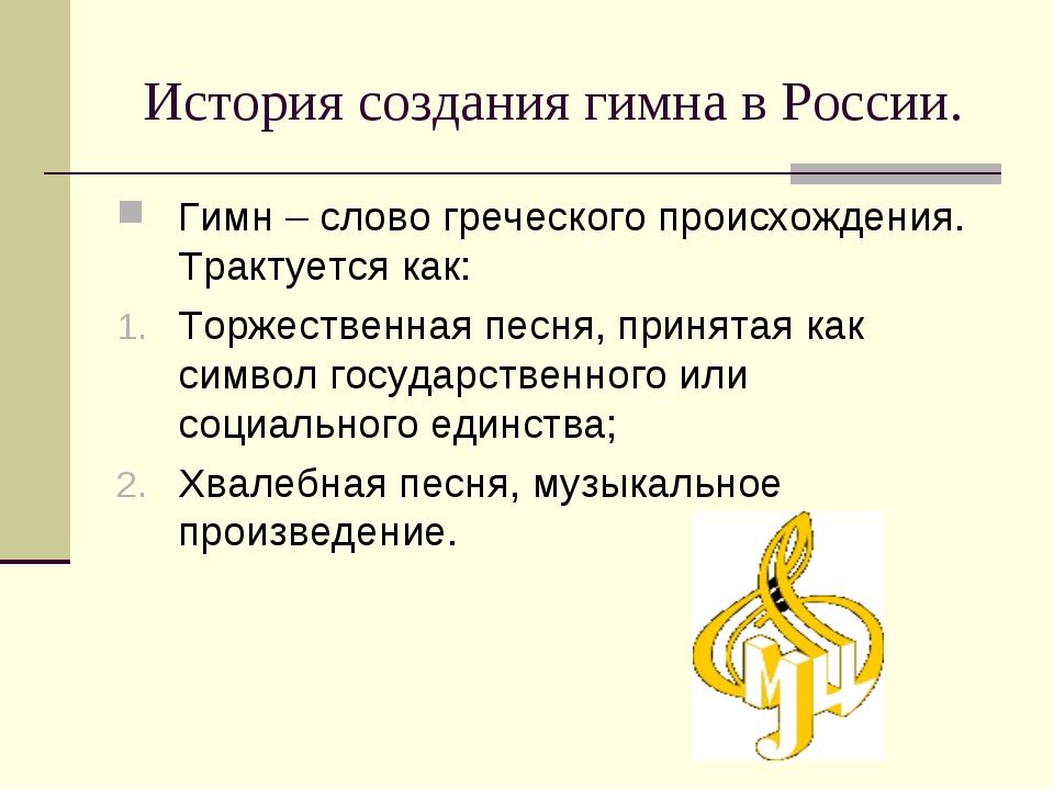 История создания гимна в России. Гимн – слово греческого происхождения. Тракт...