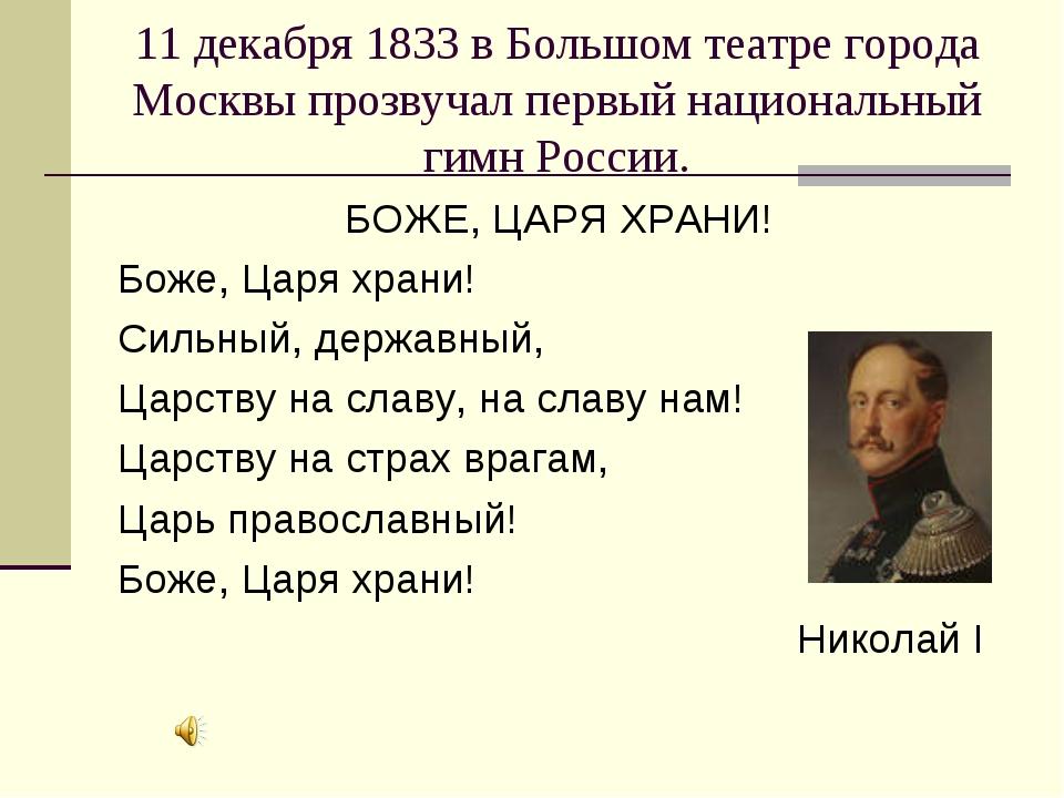 11 декабря 1833 в Большом театре города Москвы прозвучал первый национальный...