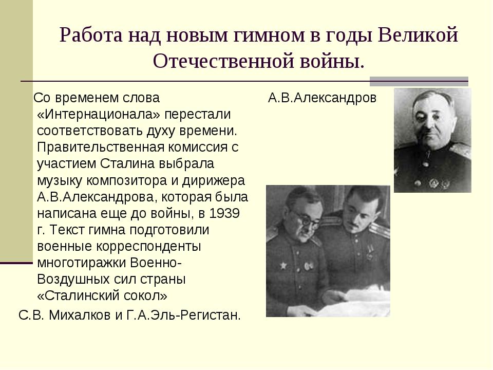 Работа над новым гимном в годы Великой Отечественной войны. Со временем слова...