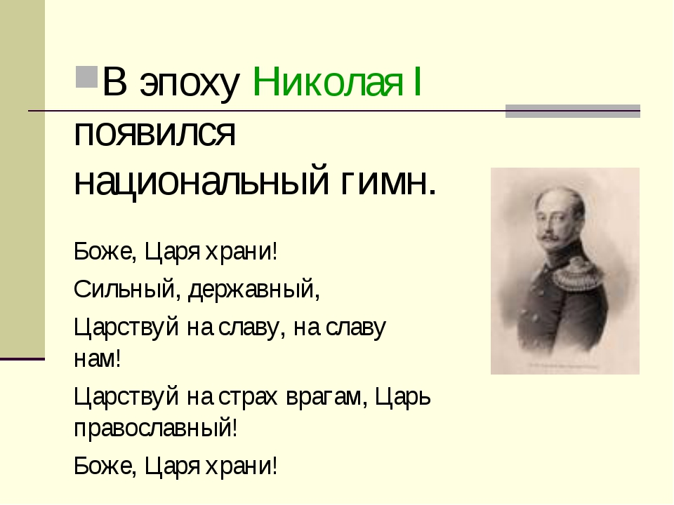 В эпоху Николая I появился национальный гимн. Боже, Царя храни! Сильный, держ...