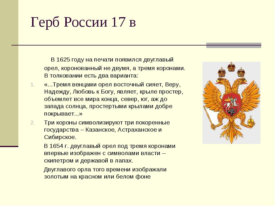 Герб России 17 в В 1625 году на печати появился двуглавый орел, коронованный...
