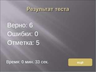 Верно: 6 Ошибки: 0 Отметка: 5 Время: 0 мин. 33 сек. ещё исправить
