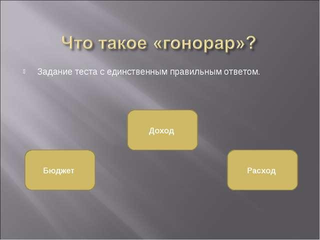 Задание теста с единственным правильным ответом. Доход Бюджет Расход