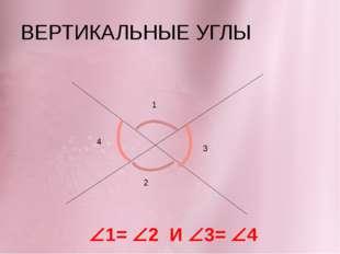 ВЕРТИКАЛЬНЫЕ УГЛЫ 1 2 3 4 1= 2 И 3= 4