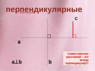 перпендикулярные ab a b Самое короткое расстояние – это всегда перпендикуляр