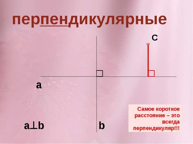перпендикулярные ab a b Самое короткое расстояние – это всегда перпендикуляр...
