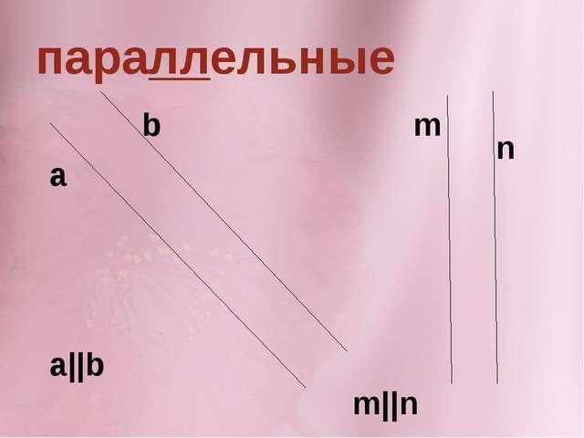 параллельные a||b m||n a b m n